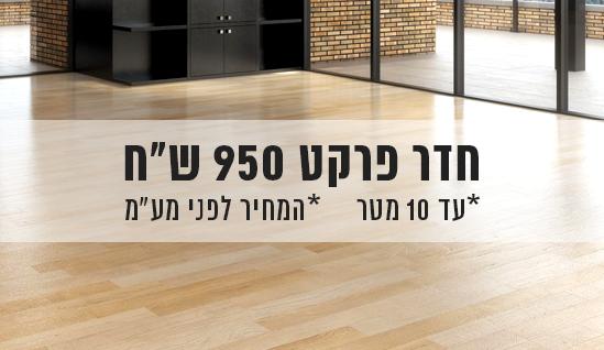 חדר פרקט 950 ש''ח. *עד 10 מטר *המחיר לפני מע